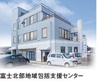 富士北部地域包括支援センター
