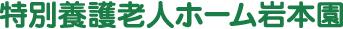 iwamotoen_title